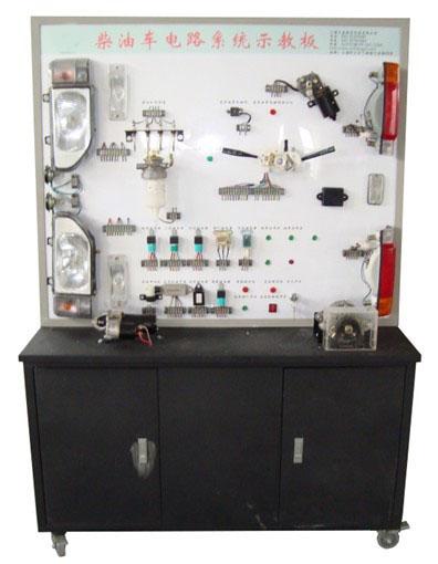 汽车电气电路实验台 详细说明     产品以国产柴油车全车电器实物为