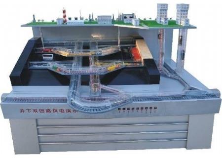 上海标本模型厂电话_现代化矿井双回路供电系统演示装置-上海育联科教设备公司