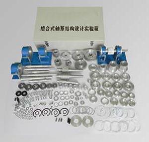 轴系结构组合实验箱,轴系结构创意设计实验设备-上海
